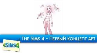 The Sims 4  - Первый концепт арт(Процесс рисования концепт-арта был вырезан из видео трансляции которая проходила 18 июня СПАСИБО ЗА ВНИМАН..., 2013-08-15T12:09:18.000Z)