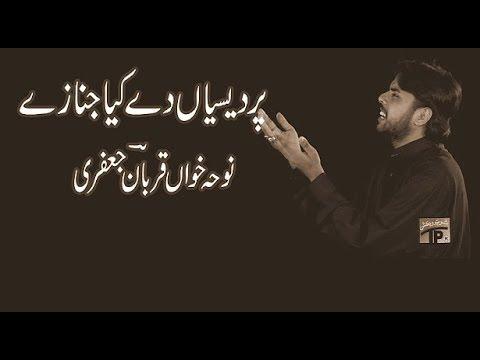 Qurban Jafri   Pardesiyan day kya Jnazy   2003 thumbnail