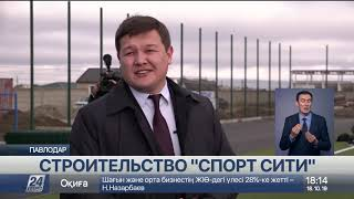 Проект «Спорт-сити» в Павлодаре: футболисты уже начали тренировки