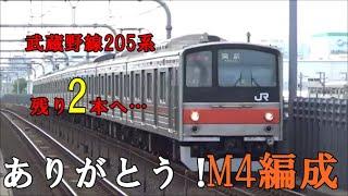 【残り2本へ…】武蔵野線205系M4編成運用離脱しました。