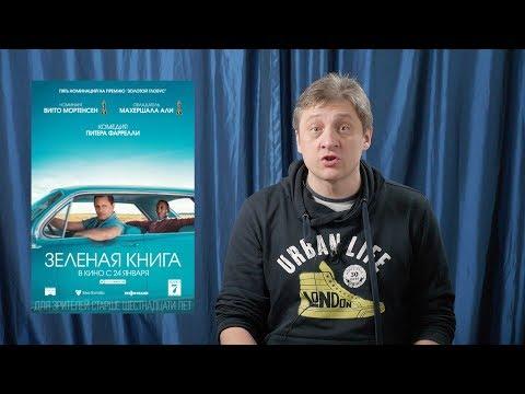 """""""Зеленая книга"""" Режиссерский обзор."""