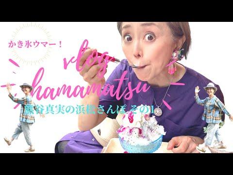 【vlog】浜松はどウマイら~!熊谷真実の浜松さんぽついにスタート!!おいしい和食ランチとヘルシーなかき氷!