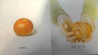 リアルな絵柄でつい食べたくなっちゃう絵本。 お子さんが果物の名前を覚...