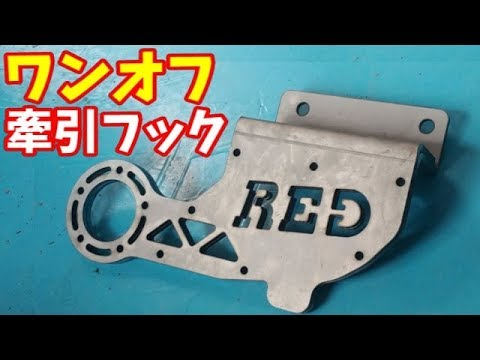 [Special order] S15 left and right out muffler dedicated traction hook
