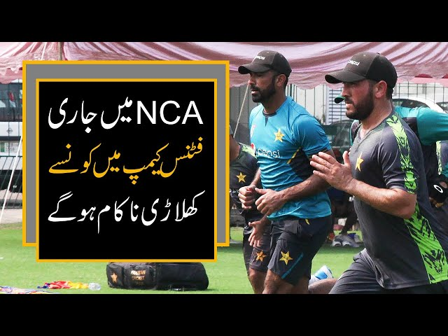 Which Player will Not Pass The Fitness Test, Currently In Process At NCA    9 News HD