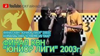"""Финал КВН """"Юниор Лиги"""" 2003г. - Команды КВН """"X-treme Vs Taxi"""", ДК """"Фархад"""" НГМК, г.Навои, Узбекистан"""