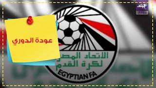 اتحاد الكرة يقرر تغير موعد الدوري وقرار بشأن الأجانب