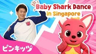 Baby Shark Dance Battle in Singapore   ちびザメダンスバトル   ベイビーシャークチャレンジ   みんな,楽しく踊ろう    ピンキッツ童謡