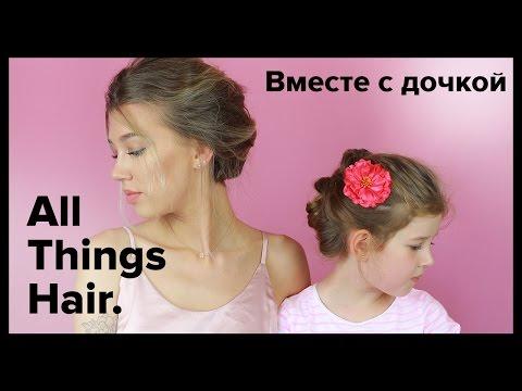 Мама и дочка: элегантная прическа для вьющихся волос от MrsWikie5 - All Things Hair