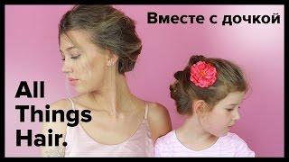 Мама и дочка: элегантная прическа для вьющихся волос от MrsWikie5 - All Things Hair(В этом ролике Вика вместе со своей маленькой помощницей Анабелль покажет достаточно быструю, но элегантную..., 2016-08-30T11:12:17.000Z)