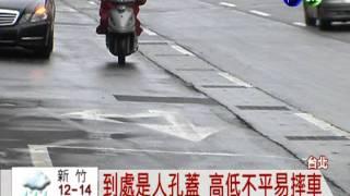 北市十大爛路 南京東路4段排第一