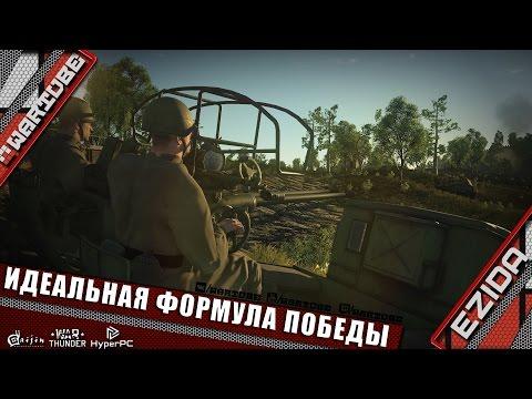 Идеальная формула победы - СССР | War Thunder