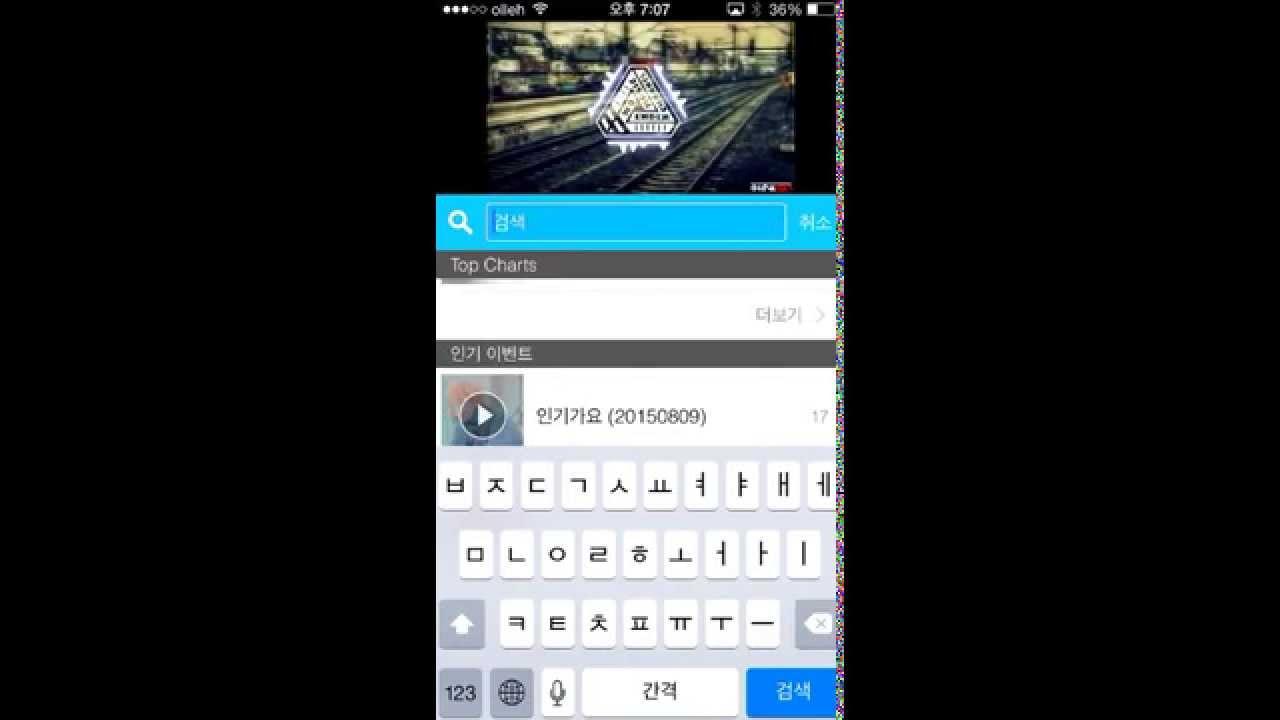 아이폰 음악 플레이어 어플 - MixerBox 실시간 음악감상,추천,유튜브,라디오 - YouTube