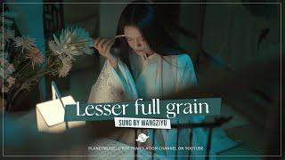 소만 (小满, xiǎo mǎn) - 왕쯔위 (王梓钰)