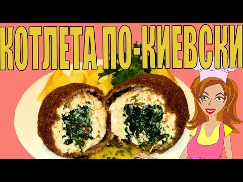 как готовить котлеты по киевски пошаговый рецепт