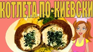 Котлеты По-Киевски. ( пошаговый stop motion  рецепт Котлет по киевски)