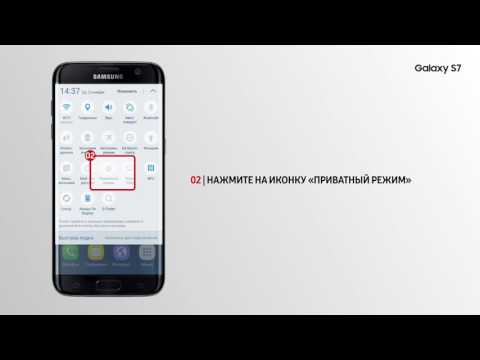 Как поставить пароль на приложение андроид самсунг