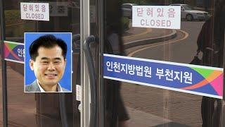 ATM서 현금 훔친 전 부천시의장 법정구속 / 연합뉴스TV (YonhapnewsTV)