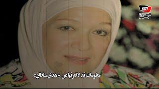 في ذكرى وفاتها.. معلومات قد لاتعرفها عن هدى سلطان