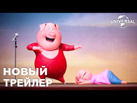 трейлер мультфильма - ЗВЕРОПОЙ в кино с 2 марта