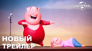 Download ЗВЕРОПОЙ в кино с 2 марта Mp3 and Videos