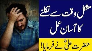 Mushkil Waqt Say Nikalne Ka Amal | Hazrat Imam Ali Farman | Quotes | Islam Advisor