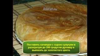 Хачапури с сыром сулугуни  Грузинская кухня