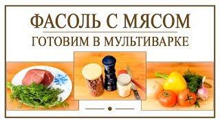 Фасоль с мясом | Готовим в мультиварке