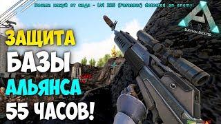 Защита базы Альянса от РЕЙДА в АРК от большого Трайба! Деф базы в ARK Survival Evolved
