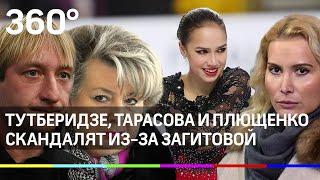 Из за слов Загитовой скандалят Тутберидзе Тарасова и Плющенко