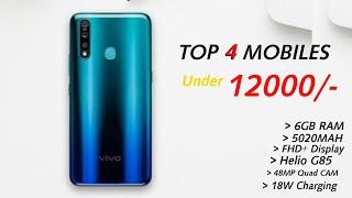 Top 4 Best Mobile Phones Under 12000 Budget | Best Smartphone From 10000 - 12000 | September 2020