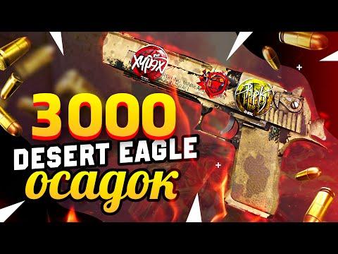 КУПИЛ 3000 Desert Eagle | Осадок в КС:ГО. Заработал на скинах и наклейках в CS:GO 10 ТЫСЯЧ РУБЛЕЙ!