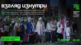 Взгляд изнутри: онлайн-дискуссия, посвященная оперным постановкам Дмитрия Чернякова