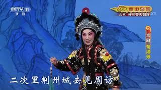 《CCTV空中剧院》 20191009 京剧《荀灌娘》 2/2| CCTV戏曲