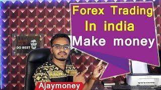 Forex Trading India - MAKE MONEY Hindi