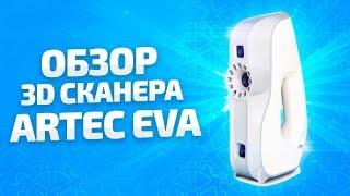 3D сканер человека Artec Eva ! Как работает 3D сканер ?
