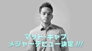"""2作連続iTunes R&Bチャート1位! """"日本在住のR&B貴公子"""" マット・キャブ ..."""