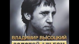 Высоцкий сборник