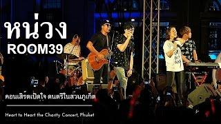 Room39 (รูม39) - หน่วง [ดนตรีในสวนภูเก็ต ครั้งที่ 8] 1080p50
