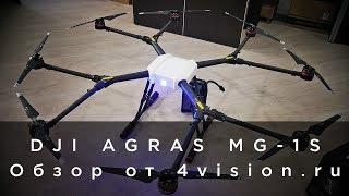 DJI AGRAS MG-1S - обзор от 4vision ru