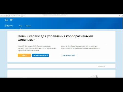 Регистрация в системе «Интернет-банк «Бизнес» для корпоративных клиентов