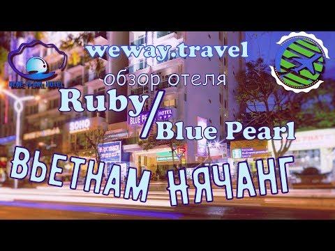 Обзор отеля Ruby / Blue Pearl Hotel NhaTrang | Вьетнам Нячанг