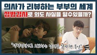 부부의 세계 드라마 리뷰 - 성병 검사로 외도 사실을 …