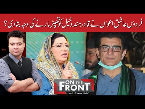 On The Front with Kamran Shahid - Thursday 10th June 2021