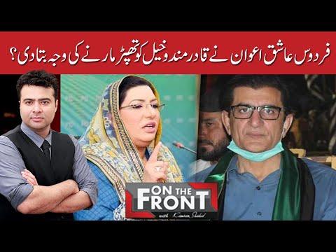 On The Front with Kamran Shahid on Dunya Tv   Latest Pakistani Talk Show