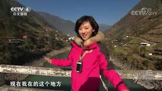 [远方的家]世界遗产在中国 梅里雪山与怒江大峡谷| CCTV中文国际