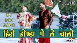Download Hindi Video Songs - LATEST SONG || Hero Honda Pe Le Chalo || BABA RAMDEVJI DJ SONG | Rajak,Suman Bikaneri ||DJ Song