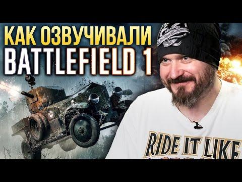 В чём уникальность озвучки Battlefield 1?