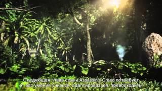 Assassin's Creed 4 Чёрный флаг - Мировая премьера геймплея [RU]