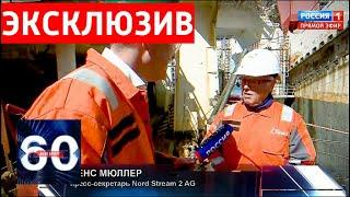 Украина больше не сможет воровать газ! 'Северный поток - 2' не остановить! 60 минут от 15.05.19